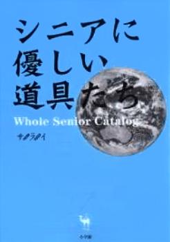 シニアに優しい道具たち―ホールシニアカタログ (Serai mook)