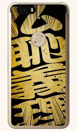 [Nexus 6P H1512/SoftBank専用] Coverfull スマートフォンケース Cf LTD 文字デザイン ヤンキー用語シリーズ 仏恥義理(ぶっちぎり) SHWN6P-PCNT-152-ME36
