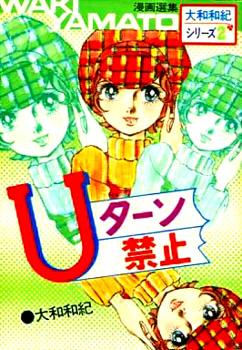Uターン禁止  大和和紀シリーズ2   若木書房 1972年 (大和和紀シリーズ)