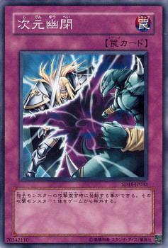 遊戯王カード 【 次元幽閉 】 SD18-JP032-N ストラクチャーデッキ-マシンナーズ・コマンド