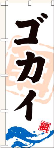 ゴカイ のぼり YN-908