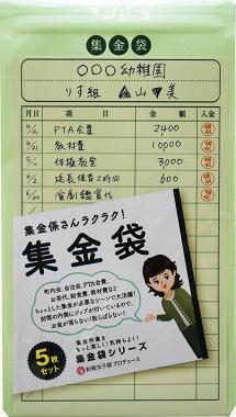 ムトウユニパック 集金袋 【お金が落ちない!散らばらない!チャック付封筒】 5枚入