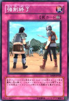 遊戯王カード 強制終了 DP09-JP029SR_WK