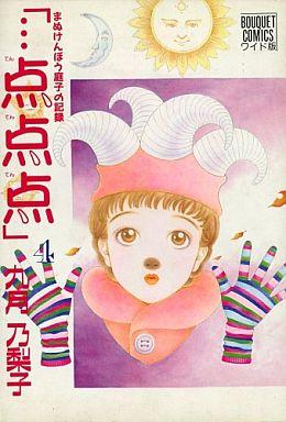 「…点点点」 4―まぬけんぼう庭子の記録 (ぶーけコミックス)