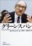 グリーンスパン (日経ビジネス人文庫)