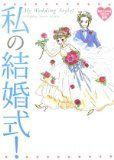 私の結婚式! (まるごと体験コミックDX)