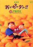 おいピータン!! 10 (10) (ワイドKC キス)