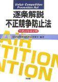 逐条解説 不正競争防止法〈平成18年改正版〉