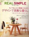 REAL SIMPLE JAPAN (リアルシンプルジャパン) 2008年 04月号 [雑誌]