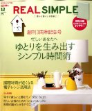 REAL SIMPLE JAPAN (リアルシンプルジャパン) 2008年 12月号 [雑誌]