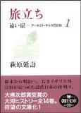 旅立ち 遠い崖1 アーネスト・サトウ日記抄 (朝日文庫 (は29-1)) (朝日文庫)