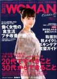 日経 WOMAN (ウーマン) 2008年 10月号 [雑誌]