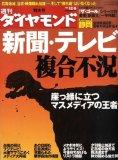 週刊 ダイヤモンド 2008年 12/6号 [雑誌]