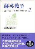 薩英戦争 遠い崖2 アーネスト・サトウ日記抄 (朝日文庫 は 29-2) (朝日文庫)