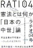 別冊「本」RATIO 04 (別冊「本」)