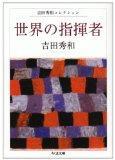 世界の指揮者―吉田秀和コレクション (ちくま文庫)