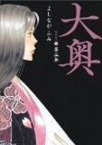 大奥 第3巻 (3) (ジェッツコミックス)
