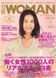 日経 WOMAN (ウーマン) 2008年 04月号 [雑誌]