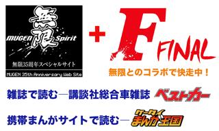 F_10h-logo1