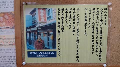 ishiyama3