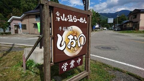 shiomaru2