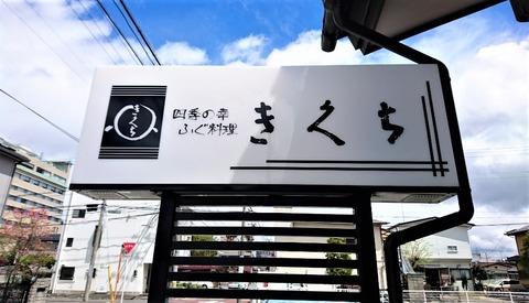kikuchi8
