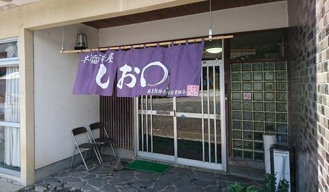 shiomaru3