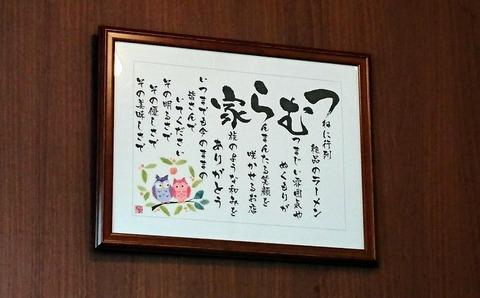 tumuraya6