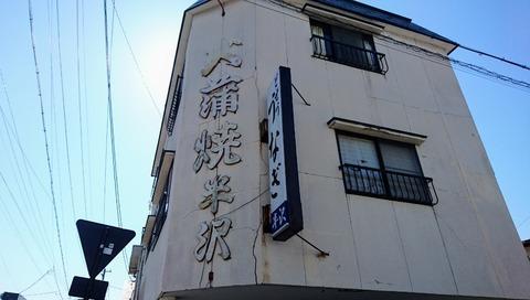 hanzawa7