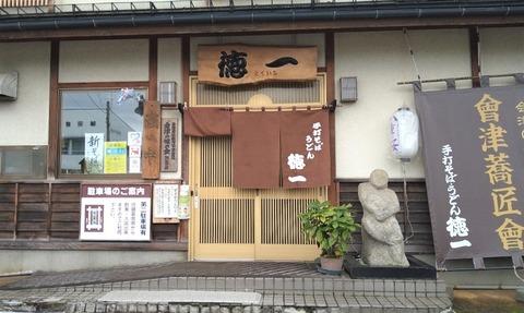 tokuichi7