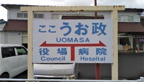 uomasa02
