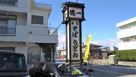 tokuichi8