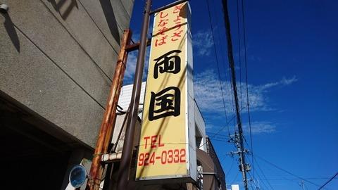 ryougoku8