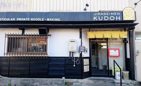 kudou4