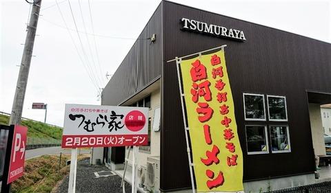tumuraya7