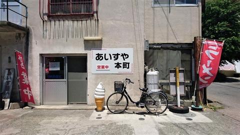 aisuya7