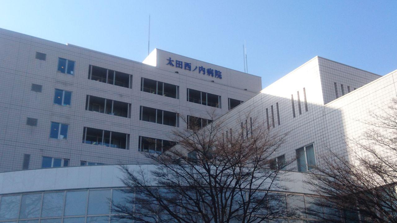 病院 太田 西ノ内
