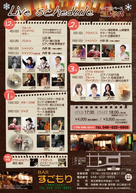 sugomori_live_201610_omote