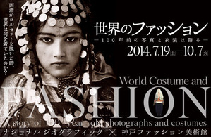 worldfashion01