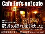 木更津cafeLet's go! cafeカフェレッツゴーカフェ営業時間問い合わせ