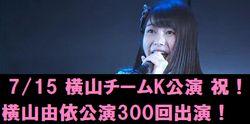 横山チームK公演 祝!横山由依公演300回出演!