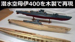 旧日本海軍の潜水空母「伊400」を木製で重厚に再現…静岡の模型メーカーが開発!
