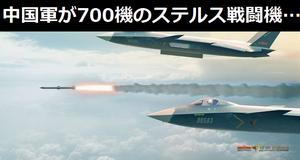 中国軍が700機のステルス戦闘機で、東シナ海において日米韓のF-35戦闘機に対抗可能!