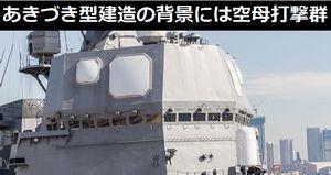 あきづき型・まや型護衛艦は偶然に建造されたわけではない、背景には空母打撃群の創設計画ある…ロシアメディア!