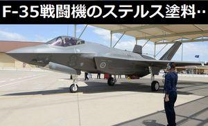 オーストラリアが購入したF-35戦闘機のステルス塗料、乾燥した炎天下では1度飛行するたびに塗り直す必要!