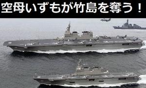 イージス艦と潜水艦に護衛される「日本の空母(いずも)戦闘群が竹島を奪おうとすれば、韓国はなすすべがない」!