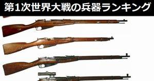 第1次世界大戦時代の最高の兵器ランキングを発表…ロシアメディア!