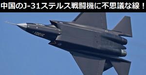 中国のJ-31ステルス戦闘機の翼裏に不思議な線!多国が購入交渉に