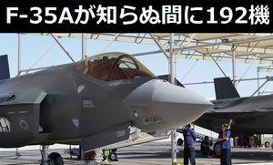 米空軍の第5世代戦闘機F-35A、知らぬ間に8個中隊192機の配備が進む…中国メディア!