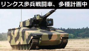 ドイツのリンクス歩兵戦闘車、最大8人が搭乗可能…指揮車両や野戦救急車なども計画中!